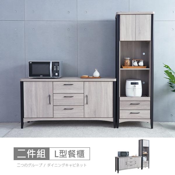 【時尚屋】[5V21]凱爾7尺L型餐櫃組5V21-KR024+KR022-免運費/免組裝/餐櫃