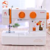 縫紉機 迷妳電動縫紉機家用吃厚鎖邊台式多功能縫紉機小裁縫機igo 220v 傾城小鋪