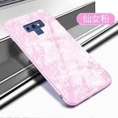 三星Galaxy Note 9 手機殼 奢華 仙女 貝殼 炫亮 鋼化玻璃背板 保護殼 全包 防刮 貝殼紋