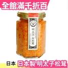 日本製 明太子松茸 罐頭 下飯菜 醬菜 小菜 蘑菇醬 調味醬 調味料【小福部屋】