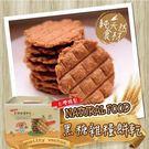 【Natural Food】黑糖雜糧餅乾 16包/盒