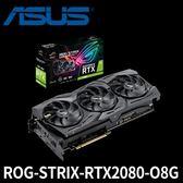 【現貨供應!】 ASUS 華碩 ROG-STRIX-RTX2080-O8G-GAMING 顯示卡