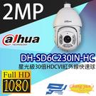 高雄/台南/屏東監視器 DH-SD6C230IN-HC 星光級30倍HDCVI紅外線快速球 大華dahua
