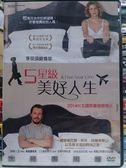 挖寶二手片-P01-053-正版DVD*電影【5星級美好人生】-瑪姬麗塔貝 史帝芬努阿科西
