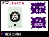 ❤PK廚浴生活館 實體店面❤ 高雄 喜特麗 JT-2111A/JT2111A 單口歐化玻璃檯面爐