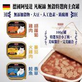 *WANG*【12盒】德國進口Animonda凡妮絲《無穀主食罐-泥狀》貓罐頭100g