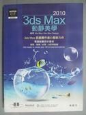 【書寶二手書T5/電腦_YAT】3ds Max 2010動靜美學原價_590_黃義淳_附光碟