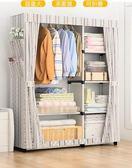 簡易衣櫃經濟型布藝組裝布衣櫃