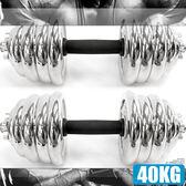 88磅可調式40KG啞鈴(包膠握套)電鍍40公斤啞鈴組合短槓心槓片槓鈴重訓運動健身器材推薦哪裡買