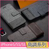 iPhone SE 手機皮套 蘋果 iPhone5s 保護套 I5 i5s 軟殼 磁釦 防摔 插卡 錢包款 商務款 高調系列丨麥麥3C