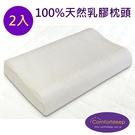 《Comfortsleep》100%純天然人體工學乳膠枕頭2入(一對), 送枕頭保潔墊