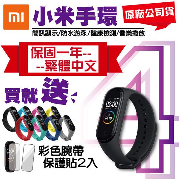 小米手環4 送腕帶+保護貼*2張 台灣出貨 繁體中文版 彩色螢幕 音樂控制 含稅附發票 原廠公司貨
