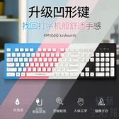 電腦鍵盤超薄無聲音靜音外接有線無線家用辦公專用【極簡生活】