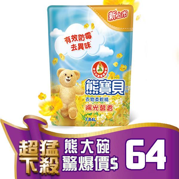 B341 熊寶貝衣物柔軟精-陽光馨香 洗衣精補充包 1.84L【熊大碗福利社】