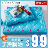超優惠商品 涼夏好攜帶午睡涼被單人款 (隨機出貨) 限購2件 台灣製造 家購網