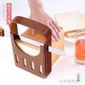快速出貨 日本進口面包切片器土司切割架家用烘焙方包分片器切片架附面包刀  【全館免運】