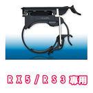 RX5/RS3/專用固定座