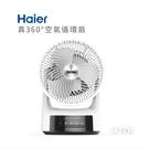 【南紡購物中心】《Haier海爾》真360° 9吋空氣循環扇CF091