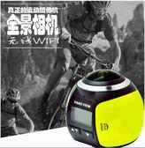 〔3699shop〕V1+ Pro360新品上市360度全景錄影機 全景相機2.7K超高清畫質 運動錄影機 運動相機