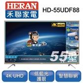 HERAN禾聯 55型 4K HERTV 智慧聯網液晶顯示器+視訊盒 HD-55UDF88 買就送基本安裝
