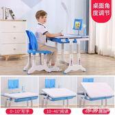 兒童書桌簡約家用學習桌小學生寫字桌椅套裝課桌書柜組合女孩男孩 DJ638『毛菇小象』