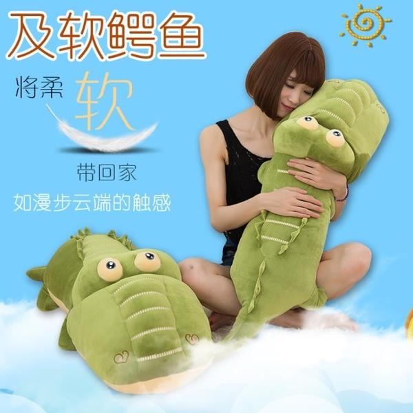鱷魚睡覺抱枕毛絨玩具可愛懶人河馬公仔布娃娃玩偶兒童生日禮物女 西城故事