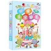 書立得-水果冰淇淋:水果音樂樂園(2DVD)