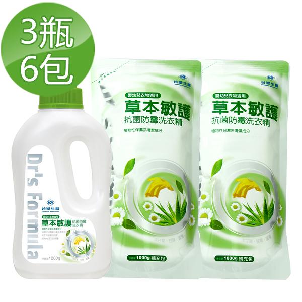 《台塑生醫》Dr's Formula草本敏護抗菌防霉洗衣精超值組(3瓶+6包)