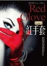 咒術家族2:紅手套