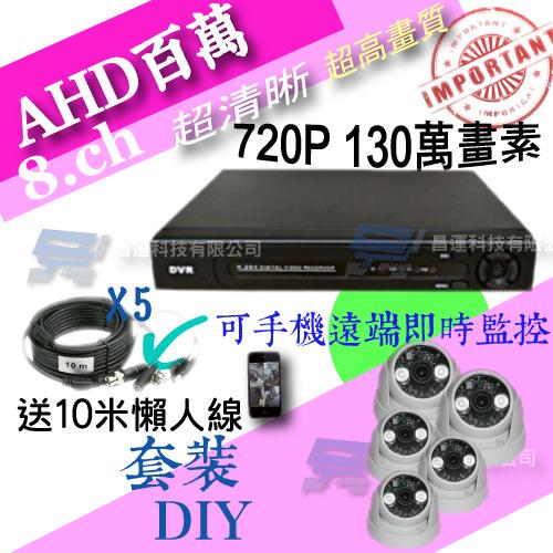 屏東監視器 百萬畫素720P AHD套裝DIY8路監視器 AHD8路主機 500G硬碟 SONY130萬中型攝影機*5/TVI
