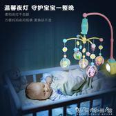 床鈴嬰兒玩具0-3個月寶寶6-12個月掛鈴新生兒音樂旋轉益智床頭鈴WD 晴天時尚館