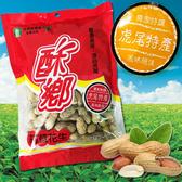 虎尾鎮農會-蒜茸花生250g