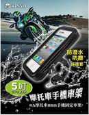 新竹【超人3C】KINYO 摩托車手機車架 CH-045 高品質防潑水防塵 5吋手機以下適用 固定架
