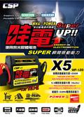 【CSP】電霸 救車線 哇電WOWPOWER X5(WP128) 汽車緊急啟動 行動電源  JUMP STARTER 台灣製