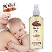 Palmers帕瑪氏維他命E嬰兒精華油150ml(專屬小寶貝的按摩油。柔潤  細緻 溫和 低敏 適合每天使用)