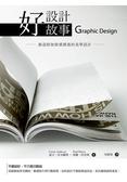 (二手書)好設計‧好故事:創造附加情感價值的美學設計