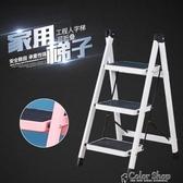 折疊梯子梯子家用折疊梯凳多 扶梯加厚鐵管踏板室內人字梯三步梯小梯子color shopYYP