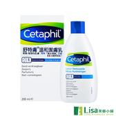 Cetaphil舒特膚溫和潔膚乳 贈體驗品 不含皂,不含香料