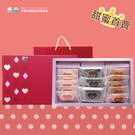 2020春節【甜心遊戲】法式甜點禮盒...