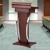 22KG實木演講台發言台簡約現代酒店迎賓台會議室主持台司儀台教師講台QM 美芭