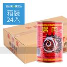 【福隆】螺肉300g,24罐/箱,平均單...