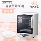 【買就送】尚朋堂 三層紫外線殺菌烘碗機SD-3588