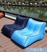 戶外懶人充氣沙發快速充氣座椅旅行便攜座椅空氣沙發免打氣 快速出貨