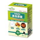 NMN素食膠囊(30粒)【湧鵬生技】...