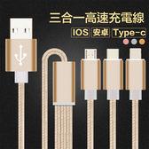 充電線 充電線 數據線 2.4A Lightning 安卓 【AA0026】三合一 鋁合金 編織TYPE-C 不可傳輸