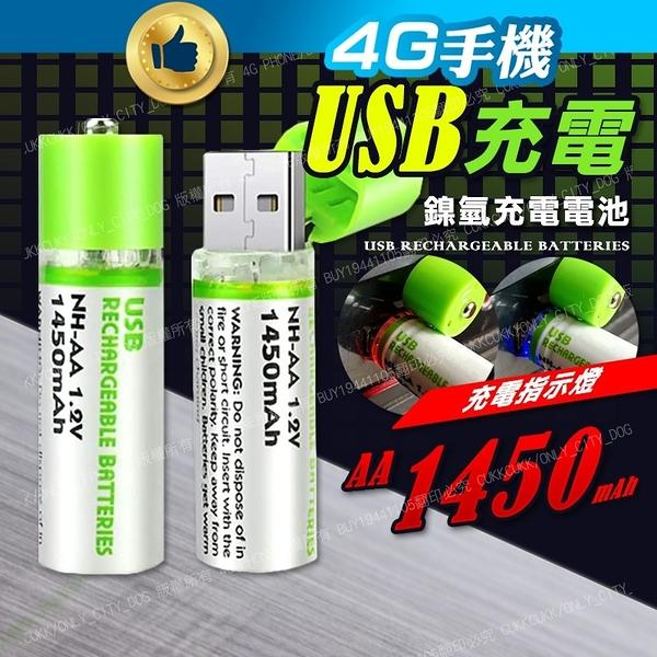 USB充電電池 3號電池 可重複使用 AA 1450mAh充電電池環保充電電池 USB電池 三號電池【4G手機】