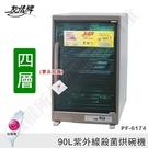 豬頭電器(^OO^) - 友情牌 90公升四層紫外線殺菌烘碗機【PF-6174】