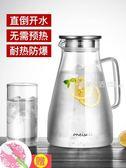 冷水壺 家用冷水壺玻璃泡茶壺耐熱高溫涼白開水杯扎壺防爆大容量水瓶套裝·夏茉生活
