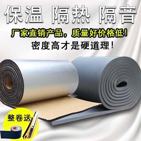 隔熱材料屋頂保溫棉鋁箔自粘防曬隔熱材料華美橡塑板隔音棉 快速出貨