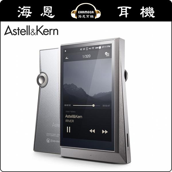 【海恩數位】iRiver Astell&Kern 高階入門新貴 AK320 可攜式音樂播放器 公司貨